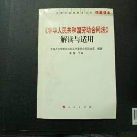 《中华人民共和国劳动合同法》解读与适用