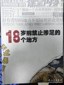 18岁前禁止涉足的18个地方(美丽、邂逅、旅游)