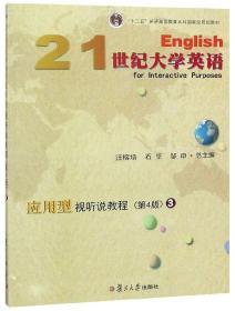 21世纪大学英语应用型视听说教程(3第4版