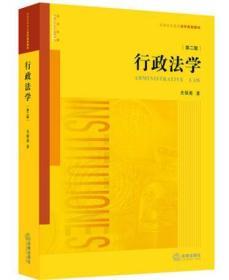 正版 新版 行政法学 第二版 关保英著 法律出版社