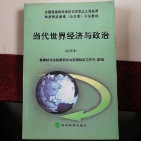 全国普通高等学校马克思主义理论课和思想品德课(公共课)示范教材:当代世界经济与政治(试用本)