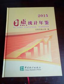 日照统计年鉴  2015