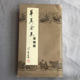 华夏风釆篆刻选