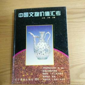 中国文物价值汇考:[图集]