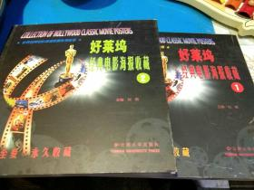 【2本一套合售,彩页一版一印】好莱坞经典电影海报收藏(全二册)刘雨 云南大学出版社9787810682602