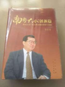 南粤大地创新篇(精)【全新没拆封】