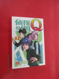 侦探学园Q   7