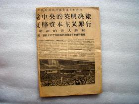云南日报,1976年。伟大的胜利