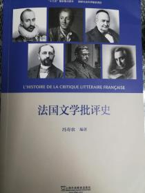 法国文学批评史