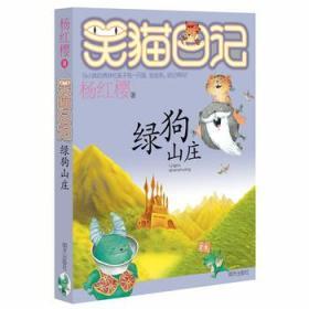 笑猫日记13:绿狗山庄