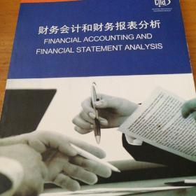 注册国际投资分析师考试指定用书   财务会计和财务报表分析