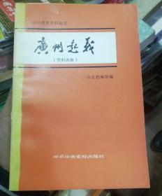 广州起义(资料选辑)