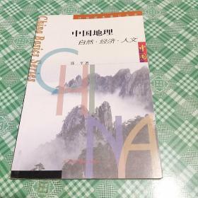 中国地理:自然·经济·人文