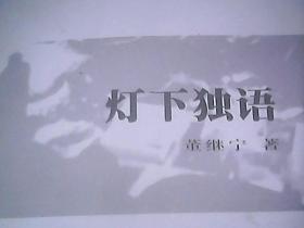 灯下独语(湖北省美术家协会副主席、湖北省美术院院长董继宁钢笔字14个)