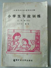 小学作文丛书:小学生写段训练  三年级   下.