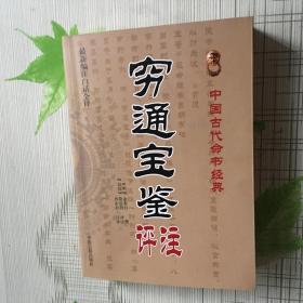 穷通宝鉴评注-中国古代命书经典-最新编注白话全译
