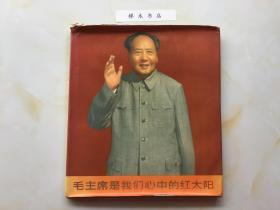 毛主席是我们心中的红太阳(硬精装  一版一印)