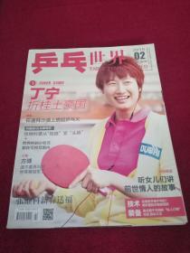 《乒乓世界》(2015年第2期)
