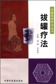 中国民间疗法丛书:拔罐疗法