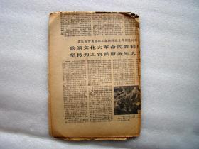 解放日报,1974年。深入开展批林批孔运动