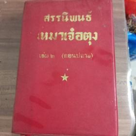 泰文:毛泽东选集第二卷下