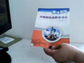 石油科普系列丛书·走进石油4·开凿到达油层的通道:石油钻井【代售】馆藏