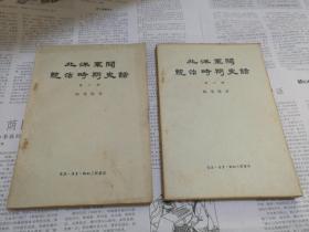 北洋军阀统治时期史话第三四册