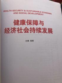 健康保障与经济社会持续发展