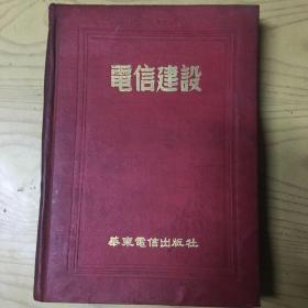 电信建设1951年第二卷7-12