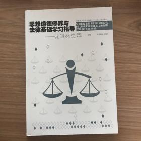 思想道德修养与法律基础学习指导:走进林院