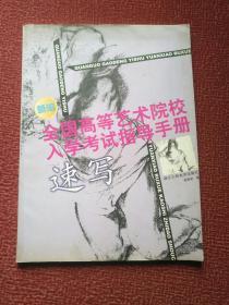 速写  新编全国高等艺术院校入学考试指导手册