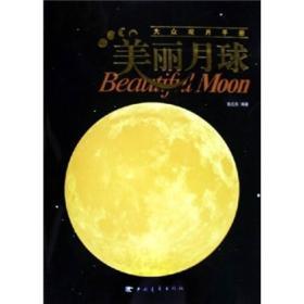 美丽月球:大众观月手册