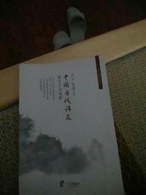 中国古代语文教育言论读解