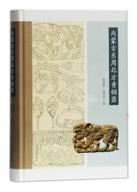 内蒙古东周北方青铜器