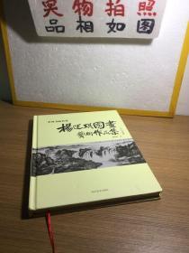 杨运琪国画艺术作品集