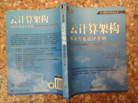 云计算技术系列丛书:云计算架构·解决方案设计手册
