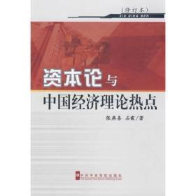 《资本论》与中国经济理论热点(修订本)