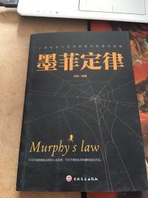 墨菲定律-Murphy's law