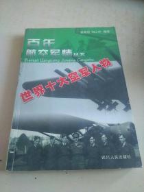 百年航空军情丛书   世界十大空军人物