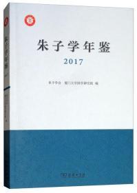 朱子学年鉴(2017)