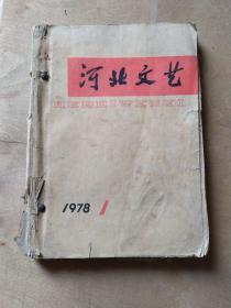 河北文艺 1978年