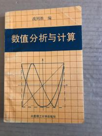 数值分析与计算