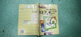 Windows Millennium Edition 中文版快速充电