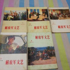 解放军文艺1973年1.3.4.7.8期