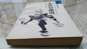 (德)·叔本华 著·陈晓南译·作家出版社·作家参考丛书·《生存空虚说》·1987·一版一印