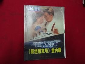 新周刊》1998年增刊-《泰坦尼克号》全内幕