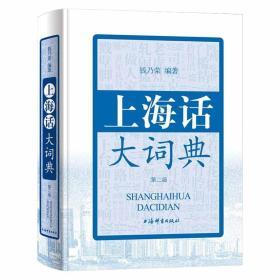 上海话大词典(第二版)