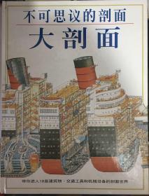 不可思议的剖面:大剖面,大建筑,大自然,大战舰,大城堡