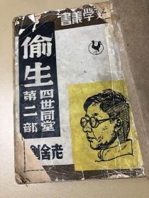 新文学老舍名作 《偷生 四世同堂第二部》 (上册)