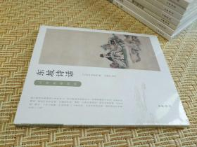 中华经典诗话:东坡诗话 [北宋] 苏东坡 撰 石海光 评注 中华书局